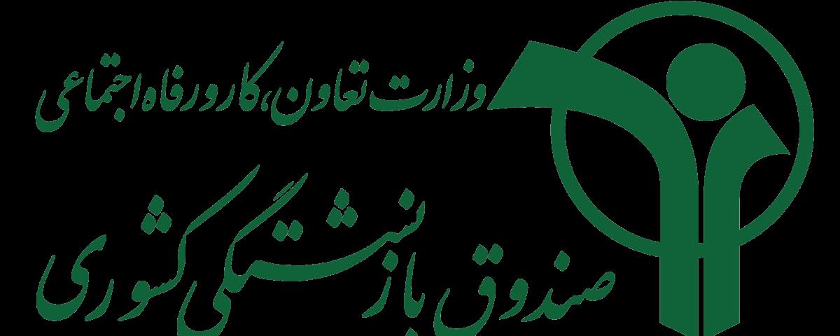 فیش حقوقی بازنشستگان فرهنگی