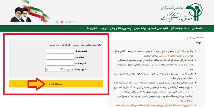 سایت فیش حقوقی بازنشستگان فرهنگی